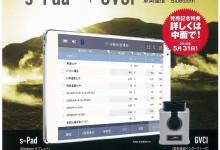 高性能スキャンツール G-scan Tab