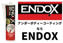 アンダーボディーコーティングならコレ!ENDOX!