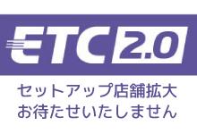 ETCセットアップ受付店舗拡大!