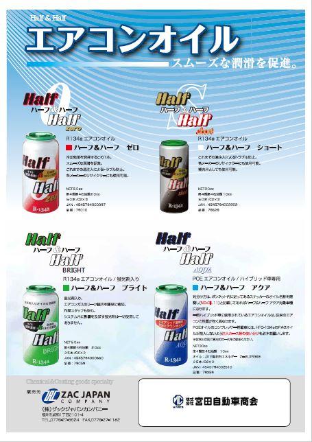 ザックジャパン エアコンオイル