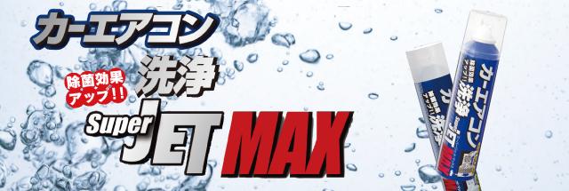 jetmax