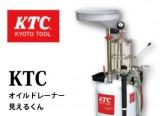 KTCの高性能オイルドレーナー「見えるくん」