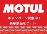 MOTULキャンペーン開催中!