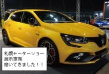 宮田自動車商会 in 札幌モーターショー2020