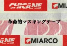MIARCO チケインテープ
