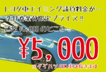 2月作業分限定!トヨタ車エイミング作業料金がおトクに!!