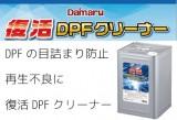 復活DPFクリーナー