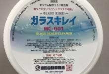 MAC新商品 ガラスキレイ