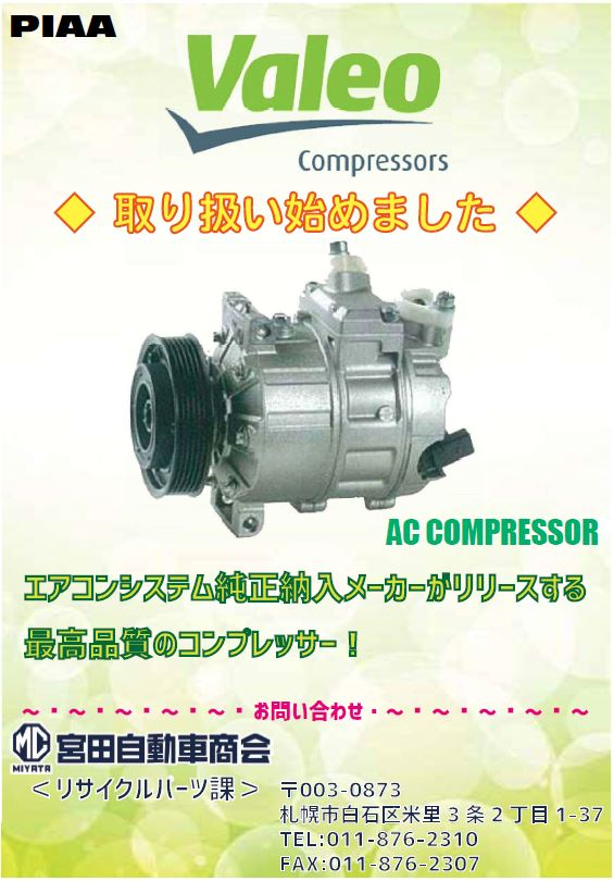 Valeo製 エアコンコンプレッサー