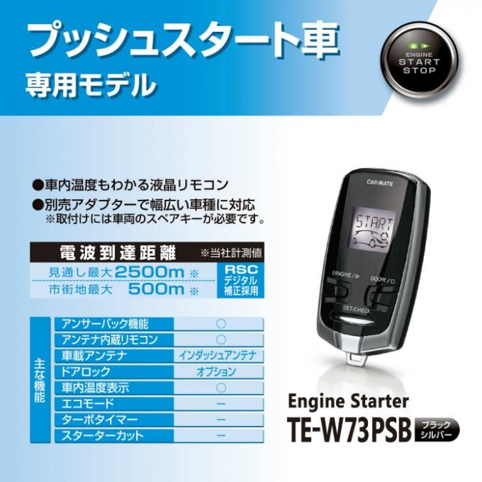 TE-W73PSB-D01