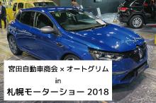 宮田自動車商会 in 札幌モーターショー2018