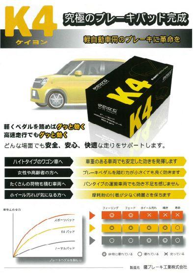 K4ディスクパッドパンフレット
