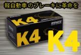 軽自動車のブレーキパッドは新たな次元へ。K4登場!
