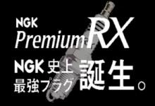 NGK史上最強プラグ PremiumRX誕生!