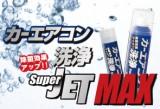 夏本番へ!SuperJETMAXでエアコン洗浄しませんか