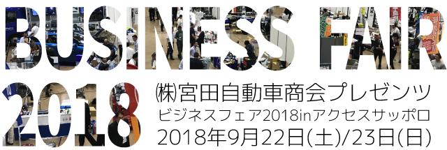 ビジネスフェア2018