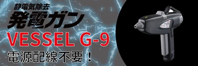 G9_Ban
