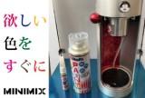 宮田、MINIMIX 始めます!ご希望カラーのスプレー&タッチペン!