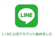 LINE公式アカウント開設いたしました!