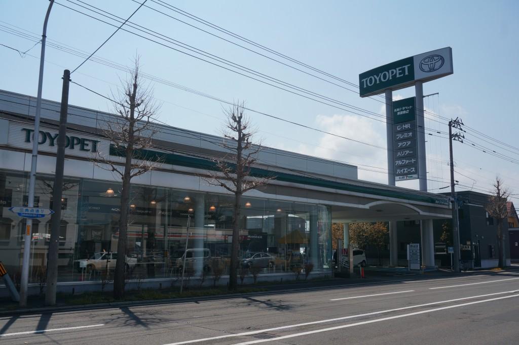 札幌トヨペット東苗穂店様へ!