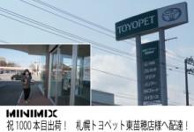 MINIMIX 祝1000本目!札幌トヨペット東苗穂店様へ配達!
