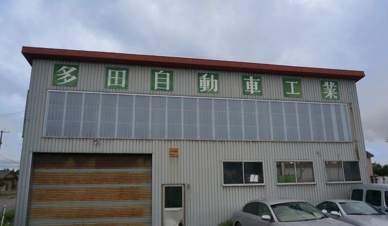 多田自動車工業様