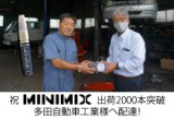 MINIMIX 出荷2,000本達成!