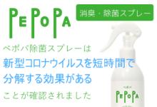 除菌にはペポパ ウイルス・バクテリア・ニオイ対策に!