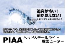PIAA ヘッド&テールライト融雪ヒーター