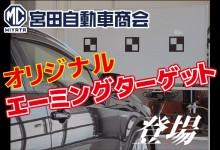 宮田自動車商会のオリジナルカメラエーミングターゲット登場!