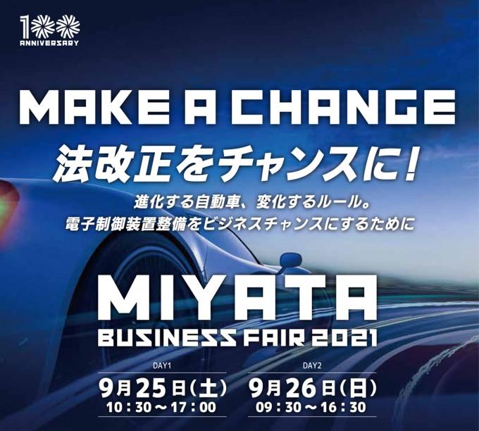 ビジネスフェア 2021 MAKE A CHANGE 開催のご案内